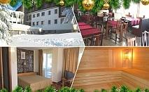 Коледа в хотел Еделвайс, м. Узана! 3 нощувки на човек със закуски и вечери, две празнични