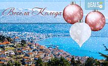 Коледа в Hotel Nova Riviera 3*, Охрид! 2 нощувки със закуски и вечери, едната празнична, с жива музика и напитки, транспорт, екскурзовод и програма