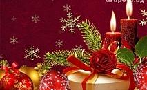 Коледа в хотел Роял, Смолян! Три нощувки със закуски и вечери, две Празнични за 180 лв.