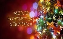 Коледа в хотел Троян Плаза! 3 или 4 нощувки на човек със закуски и вечери, едната празнична + сауна