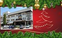 Коледа в хотел Трявна! 2, 3 или 4 нощувки на човек със закуски и вечери, едната празнична с DJ парти
