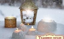 Коледа до Клисурски манастир! 3 нощувки на човек със закуски и вечери от комплекс Тодорини кукли, с. Спанчевци, до Вършец
