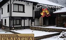 Коледа в комплекс Българка, село Радевци, Трявна. Промоции за празничните дни на цени от само 140 лв.