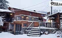 Коледа в Копривщица! Наем на цяла къща за до 20 човека + механа, от Къща за гости Златния Телец