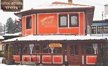 Коледа в Копривщица! 3 нощувки на човек със закуски и вечери в хотел Чучура