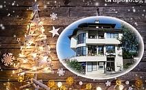Коледа в Котел! 3 нощувки със закуски и вечери, две празнични от Къща за гости Лефтерова