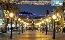 Коледа в Крагуевац, Сърбия! 2 нощувки с 2 закуски, 1 стандартна и 1 празнична вечеря с жива музика, транспорт, посещение на Кралево и манастира Жича