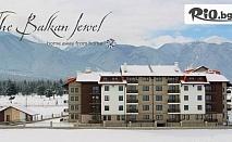 Коледа край Банско! 2, 3 или 5 нощувки + СПА с вътрешен басейн, от Хотел Балканско Бижу 4*