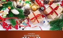 Коледа край Ичера и Жеравна. 2 нощувки, 2 закуски и Коледна вечеря от Комплекс Дивеците
