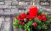 Коледа край Своге! 2 нощувки със закуски и празнична вечеря, в с. Ябланица