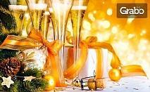 Коледа край Велико Търново! 2 или 3 нощувки със закуски, плюс празнична вечеря на Бъдни вечер и Коледен обяд