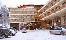 Коледа с лифт карти за скиори, 3 дни полупансион с басейн в Хотел Перелик, Пампорово