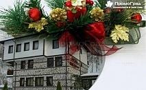 Коледа в Мелник, хотел Елли Греко - 3 нощувки в стая с джакузи, 3 закуски и 2 празнични вечери на 24 и 25.12. за двама
