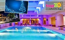 4* Коледа! 3 или 4 нощувки със закуски и вечери + Празнична вечеря и Целодневна детска анимация + Минерални басейни и СПА в хотел Роял СПА 4*, Велинград, от 328.90 лв./човек