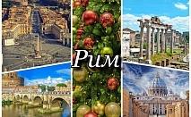 За Коледа и Нова година екскурзия до Рим, Италия! Самолетен билет от София + 3 нощувки + 2 закуски на човек!
