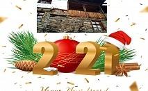 Коледа и Нова Година в село Лещен! 3+ нощувки за ДВАМА в Капитановата къща