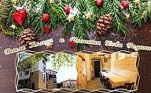 Коледа или Нова година в Трявна! Наем за 2 или 3 нощувки на хотел Сокай с капацитет до 29 човека + сауна и механа с пещ