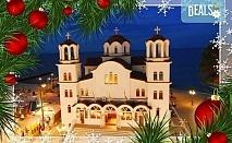 Коледа в Паралия Катерини, Гърция! 2 нощувки с 2 закуски и 1 празнична вечеря, транспорт, водач и обиколка на Солун