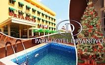 Коледа в парк хотел Дряново! 3 или 4 нощувки на човек със закуски + 2 вечери и релакс пакет