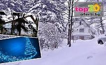 Коледа в Планината! 2 или 3 нощувки със закуски и вечери + Празнична вечеря в хижа Бузлуджа - Нова, край Казанлък, от 90 лв. на човек!