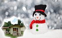 Коледа в полите на Рила планина! 2 нощувки на човек със закуски + традиционна коледна вечеря от комплекс Валдис, местност Жабокрек