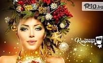 Коледа до природен парк Русенски Лом! 2 нощувки за ДВАМА със закуски и вечери /едната Празнична/, от Къща за гости Кладенеца