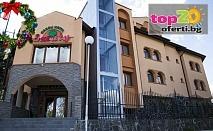 Коледа в Сапарева Баня! 3, 4 или 5 нощувки със закуски и вечери + 2 Празнични вечеря + Минерален Басейн и Релакс Зона в Хотел Емали Грийн 3*, Сапарева Баня, от 226 лв. на човек!