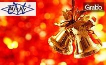 За Коледа в Сърбия! 2 нощувки със закуски, плюс 1 обяд, 1 стандартна и 1 празнична вечеря във Врънячка баня