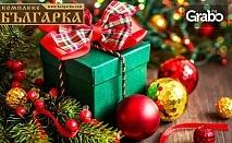 Коледа в село Радевци, край Трявна! 3 нощувки със закуски и 2 празнични вечери, плюс сауна и джакузи