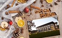 Коледа в СПА хотел Белчин Гардън, с. Белчин Баня! 4 или 5 нощувки за ДВАМА със закуски и 2 вечери + празнична програма + басейни и СПА с МИНЕРАЛНА вода  + Коледна анимация за деца