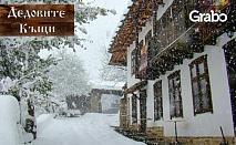 Коледа в Стара планина! 2 или 3 нощувки със закуски и 1 вечеря
