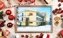 Коледа до Троян! 3, 4 или 5 нощувки на човек със закуски + вечери за Коледа и Бъдни вечер и DJ парти в хотел Виа Траяна, Беклемето