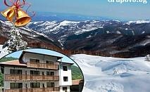 Коледа в Троянския Балкан! 2 нощувки със закуски и празнични вечери в Хотел Биле, Бели Осъм