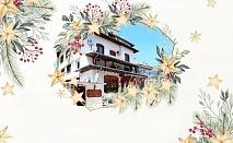 Коледа в Трявна! 3, 4 или 5 нощувки на човек със закуски + 2 празнични вечери, едната с DJ от хотел Извора