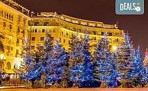 Коледен шопинг в Солун за 1 ден! Транспорт и екскурзоводско обслужване от Еко Тур!