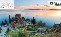 Коледна автобусна екскурзия до Охрид и Скопие, с включена 1 нощувка със закуска + транспорт, от ТА Поход