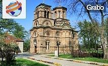 Коледна екскурзия до Сърбия! Нощувка със закуска и вечеря с жива музика в Крагуевац, плюс транспорт