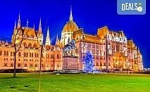 Коледна магия в Будапеща и Братислава с Дари Травел! 2 нощувки със закуски, транспорт, програма в Братислава и възможност за посещение на Виена