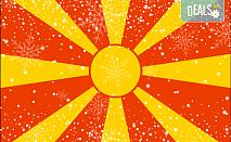 Коледна магия край Охридското езеро! 2 нощувки със закуски и празнични вечери в Охрид, транспорт и програма в Скопие!