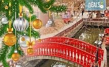 Коледна приказка с Бек Райзен! Екскурзия до Кавала, Драма и Онируполи - 1 нощувка със закуска в хотел 2/3*, транспорт и програма
