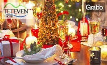 Коледна приказка за двама в Тетевен! 2 нощувки със закуски и празнични вечери