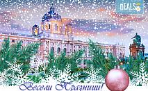 Коледна приказка във Виена, Австрия! 2 нощувки със закуски, транспорт, посещение на коледните базари и търговски центрове