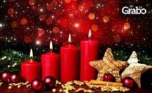 Коледни празници в Родопите, с. Паталеница! 2 нощувки със закуски и вечери, плюс SPA