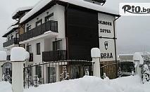 Коледни празници в Трявна! 2 или 3 нощувки със закуски и 2 празнични вечери, от Хотел Бела 3*