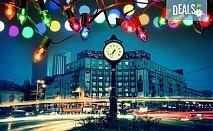 Коледно настроение с екскурзия през декември до Румъния! 2 нощувки със закуски, транспорт, посещение на Коледния базар в Букурещ!