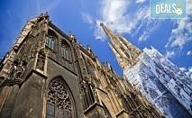 Комбинирана екскурзия със самолет и автобус до Братислава, Прага и Виена! 4 нощувки със закуски, самолетни билети, автобусен транспорт и водач от ВИП Турс!