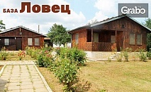 С компанията в село Ловец, край язовир Тича! 3 нощувки за до 15 човека