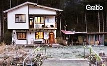 С компанията в Западните Родопи! 2 или 3 нощувки за до девет човека - в село Борино