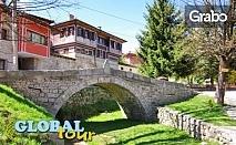 В Копривщица за Тодоровден! Еднодневна екскурзия на 7 Март