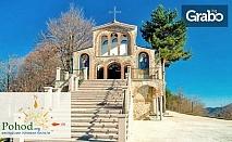 За Кръстовден! Двудневна екскурзия до Кръстова гора и Бачковски манастир, с нощувка на открито